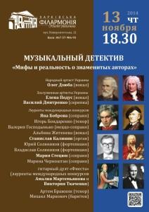 muzikalnij-detectiv-afisha-kharkov-philarmonic
