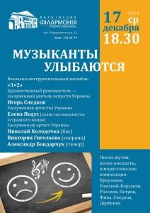 muzikanti-ulibajutsja-afisha-kharkov-philarmonic