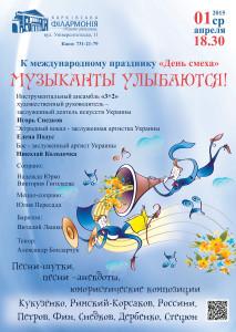 muzikanti-ulibayutsa-afisha-kharkov-philarmonic