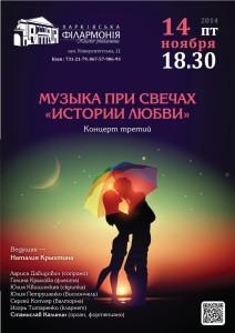 muzyka-pri-svechah-istorii-ljubvi-afisha-kharkov-philarmonic