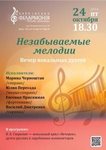 nezabyvaemye-melodii-harkovskaja-filarmonija