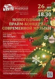 novogodnii-praim-koncert-afisha-kharkov-philarmonic
