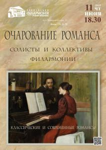 ocharovanie-romansa-afisha-kharkov-philarmonic