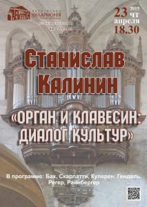 organ-i-klavesin-afisha-kharkov-philarmonic
