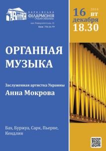 organnaja-muzika-afisha-kharkov-philarmonic