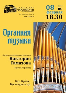 organnaya-muzika-08-02-afisha-kharkov-philarmonic