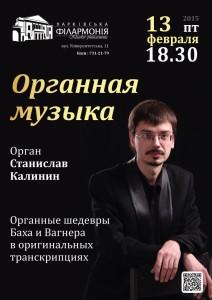 organnaya-muzika-13.02-afisha-kharkov-philarmonic
