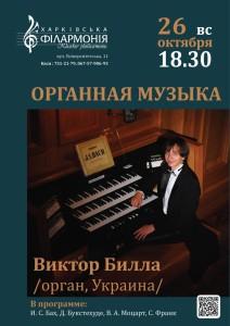 organnaya-muzika