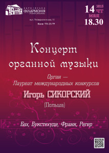 organnaya-muzika-afisha-kharkov-philarmonic