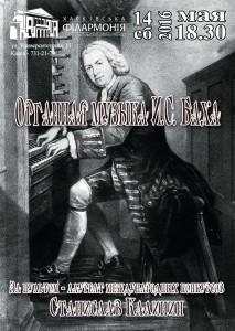 organnaya-muzika-baha-afisha-kharkov-philarmonic