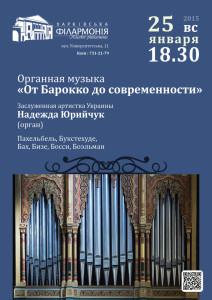 ot-barokko-do-sovremennosti-afisha-kharkov-philarmonic
