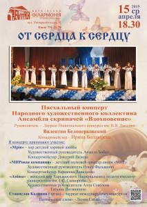 ot-serdca-k-serdcu-afisha-kharkov-philarmonic