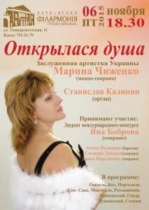 otrkilasya-dusha-afisha-kharkov-philarmonic