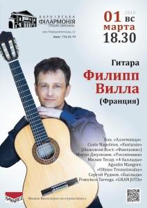 philip-villa-afisha-kharkov-philarmonic