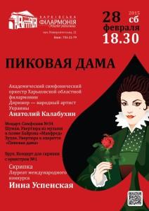 pikovaya-dama-28-02-01-afisha-kharkov-philarmonic