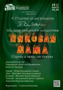 pikovaya-dama-afisha-kharkov-philarmonic-19-04