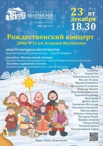 rojdestvenskii-koncert-afisha-kharkov-philarmonic