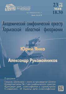 rukomoinikov-afisha-kharkov-philarmonic