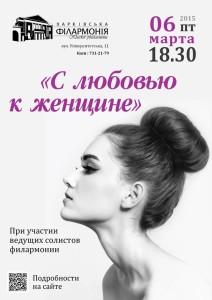 s-lubovyu-k-zhenshine-afisha-kharkov-philarmonic