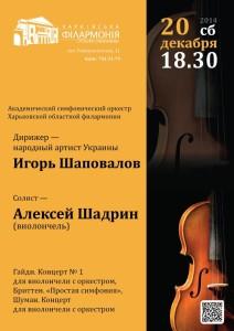 shapovalov-shadrin-afisha-kharkov-philarmonic