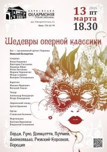 shedevri-opernoi-klassiki-afisha-kharkov-philarmonic