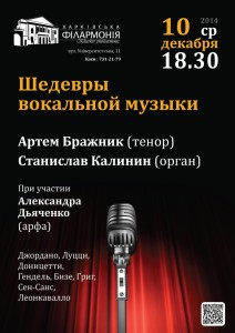 shedevri-vokalnoi-muziki-afisha-kharkov-philarmionic