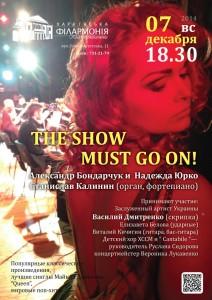 show-must-go-on-afisha-kharkov-philarmonic