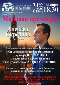 skrebcov-afisha-kharkov-philarmonic