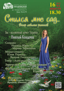 snilsya-mne-sad-afisha-kharkov-philarmonic