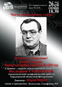 stankovich-afisha-kharkov-philarmonic