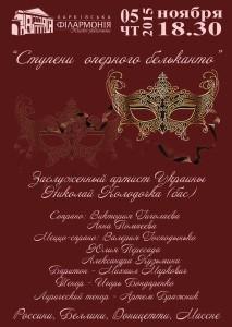 stupeni-opernogo-belcanto-afisha-kharkov-philarmonic