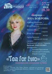 tea-for-two-afisha-kharkov-philarmonic
