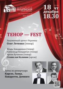 tenor-fest-afisha-kharkov-philarmonic