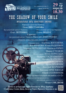 the shadow-of-your-smile-afisha-kharkov-philarmonic
