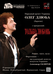 tolko-lybov-afisha-kharkov-philarmonic