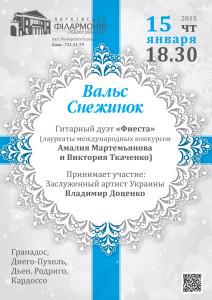 vals-snezhinok--afisha-kharkov-philarmonic
