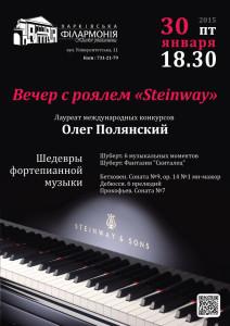 vecher-s-royalem-steinwey-afisha-kharkov-philarmonic