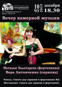 vecher_kamernoi_muziki_afisha_kharkov_philarmonic