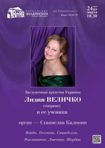 velichko-afisha-kharkov-philarmonic