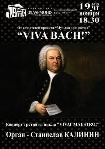 viva-bach-afisha-kharkov-philarmonic