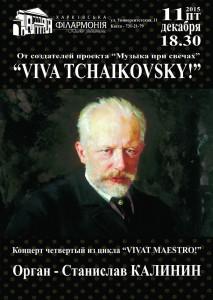 viva_tchaykovsky_afisha_kharkov_philarmonic