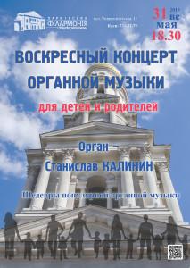 voskresnii-koncert-organnoi-muziki-afisha-kharkov-philarmonic