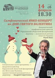 yanko-show-den-svyatogo-valentina-afisha-kharkov-philarmonic