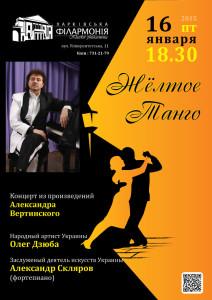 zheltoe-tango-dzyuba-afisha-kharkov-philarmonic